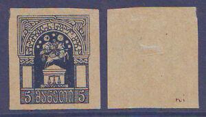 1918 Democratic Georgia Georgian JUDICIAL Revenue Fiscal 5 Rubles MH Imperf Tifl