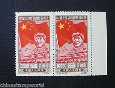 China old stamp, block of 2,unused,Ji4.4-2(28),reprint,nice quality,NEchina use