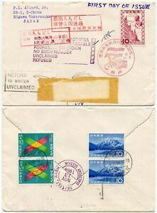 JAPAN FDC 8 NOV 1958 KEIO UNIVERSITY + RETURNED CACHET