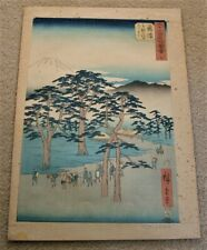 More details for original woodblock print utagawa hiroschige. tokaido to kyoto pub1855 tautaya