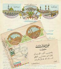 SAUDI ARABIA Rare Letterhead & Cover Logo Mecca & Medina with Motawef ID 1973