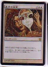 Ivory Mask Foil New MTG Ninth Edition 9th Magic 2B3