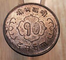1958 (2015) Nepal SHAH DYNASTY 10 Paisa Brass World Coin--High Grade