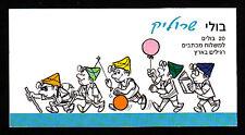 """Israel Markenheft 32 (1451) """"50 Jahre Israel"""" aus 1998 postfrisch"""