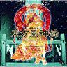 New Doujin PC Game Touhou Fuujinroku ~ Mountain of Faith Japan Import Project