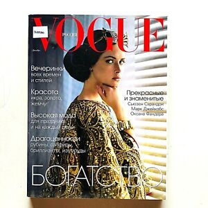 Vogue Russia Dicembre 2005 December Tasha Tilberg Jeff Bark Oksana Fandera