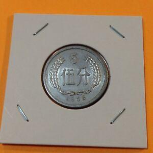 1956, China, People's Republic, 5 Fen, Aluminum Coin, National Emblem, Vintage