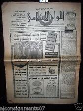 Allewaa Al Islami جريدة اللواء الإسلامي Arabic Egyptian # 164 Newspaper 1985