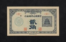 F.C. CHINA , 20 FEN=2 CHIAO 1938/40 , EBC ( VF+ ) , MANCHITA , J49 .