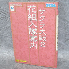 SAKURA WARS 2 Hanagumi Nyutai Annai Game Guide Japan Book Sega Saturn SB622x*