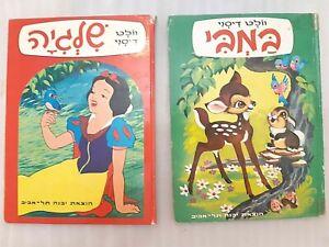 RARE VTG LOT OF 2  ISRAELI CHILDREN HEBREW BOOK WALT DISNEY BAMBI & SNOW WHITE