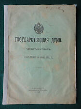 Tsar Nicholas II Russian Imperial Duma July Crisis 1914 Extraordinary Meeting