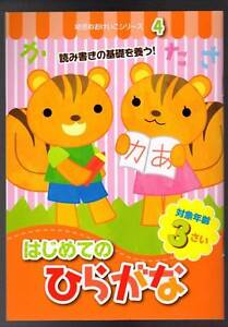JSH04 Japanese Hiragana age 3 Writing Practice Book