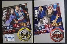JAPAN novel: Nine Hours, Nine Persons, Nine Doors 1+2 Complete Set