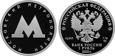 1 Ruble Russia 1/4 oz Silver 2020 Moscow Subway Metro Proof