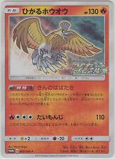 Pokemon Card SunMoon Shining Legends Promo Shining Ho-oh 083/SM-P Japanese