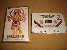 MARUTHI MAGIMAI  (TAPE)  Indische Musik