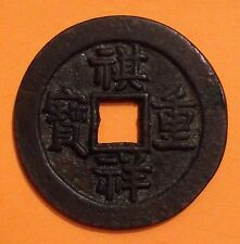 China ND(1861),Ch'i-Hsiang /Qi-Xiang Chung-Pao,10 Cash Copper Coin, Rare Antique
