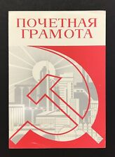 Soviet Diploma For Work In Trolleybus Depot 1974 Minsk. Lenin portrait.