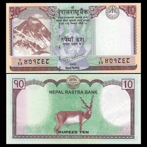 Nepal 10 Rupees, 2017, P-77, UNC
