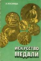 ART OF RUSSIAN AND SOVIET MEDALS Author: A.KOSAREVA