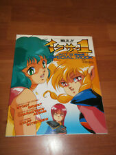 MANGA ARTBOOK - Iczer-One (2)
