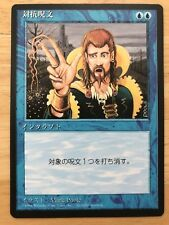 Counterspell Japanese FBB 4th Edition mtg SP