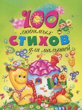 100 любимых стихов для малышей   Russische Bücher