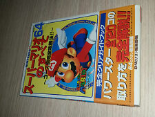 15-04 NINTENDO 64 N64 SUPER MARIO 64 GUIDE BOOK JAPAN