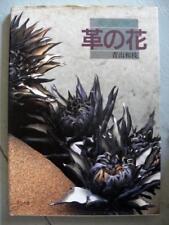 Japanese Handmade Craft Book : leather flowers by KAZUE AOYAMA 2 volume sets