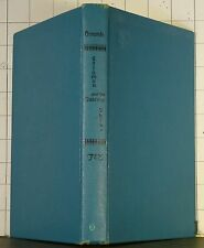 Solomon and the Queen of Sheba   by Czenzi Ormonde  1954 Hardcover  A178