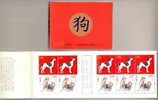 China 2018-1 China New Year Zodiac of Dog Stamps Booklet 狗