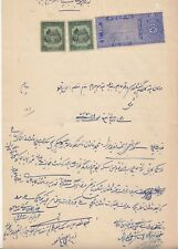 BAHAWALPUR STATE INDIA LEGAL PAPER  WITH COURT FEE RS 1  UNISSUED 1 ANNA 2 STAMP