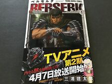New Berserk Volume 1 Vol.1 Manga Comics Book from JAPAN