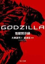 Godzilla Monster Apocalypse Kadokawa Bunko Japanese
