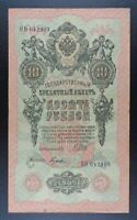 1909 Imperial Russia 10 Rubles Banknote, P-11.
