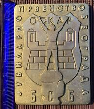 boxing federation of Belgrade jubilee championship bfb sport table medal plaque