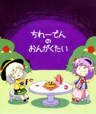CHIREIDEN no ONGAKUTAI  JAPAN ANIME / MANGA  J-POP CD  STCD-0002 TOUHOU Toho