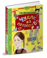 """Железников: Чудак из пятого """"Б""""  Школьные истори Russian Kids Book"""