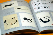 Japanese Kanji ( Chinese characters ) Art Book from japan #0012