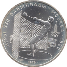 1980 Silver Proof Russian 5 Roubles Olympic Commemorative Coin HAMMER THROW