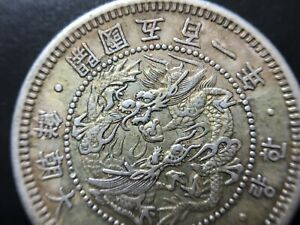 KOREA 1 Yang Silver Coin 1892 Year 501. Rare High Score !!!!大朝鮮 開國五百一年 一兩 ⭐⭐⭐