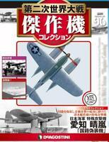 DeAGOSTINI WW2 Aircraft Collection #96 AICHI M6A1 SEIRAN Aircraft 1/72 model