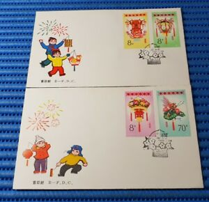 2X 1985 China First Day Cover T104 Festive Lantern Commemorative Stamp Issue