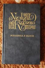 """russian book - Уилки Коллинз - """"Женщина в белом"""" - зарубежный роман"""