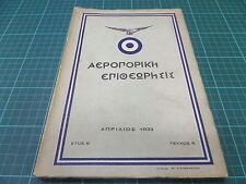 Greece Greek  Book Military 1933 for airplanes.- Αεροπορικη Επιθεωρησις- Rare!