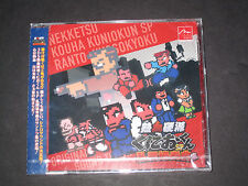 Nekketsu Kouha Kuniokun SP Ranto Kyosokyoku 3DS Game Music Soundtrack Rare