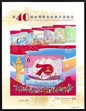 China 2020 40th Nat'l Best Stamp Popularity Poll S/S 2019-23 建國七十週年評選張