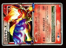 PROMO POKEMON JAPANESE N° 071/DP-P INFERNAPE Lv.X HOLO 120 HP