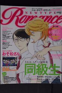 "JAPAN Magazine: Newtype Romance 2016 April ""Doukyusei,Mr. Osomatsu"""